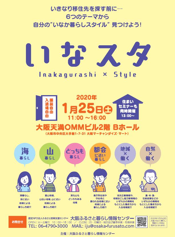 【大阪/1月25日(土)】いなスタに松阪市が出展します!_写真1