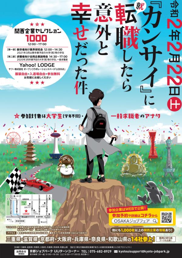【イベント中止】/【東京/2月22日(土)】『カンサイ』に転職したら意外と幸せだった件 ~関西セレクション1000~に三重県が出展します!_写真1