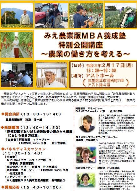 【2月17日(月)津市】みえ農業版MBA養成塾 特別公開講座~農業の働き方を考える~を開催します!_写真1