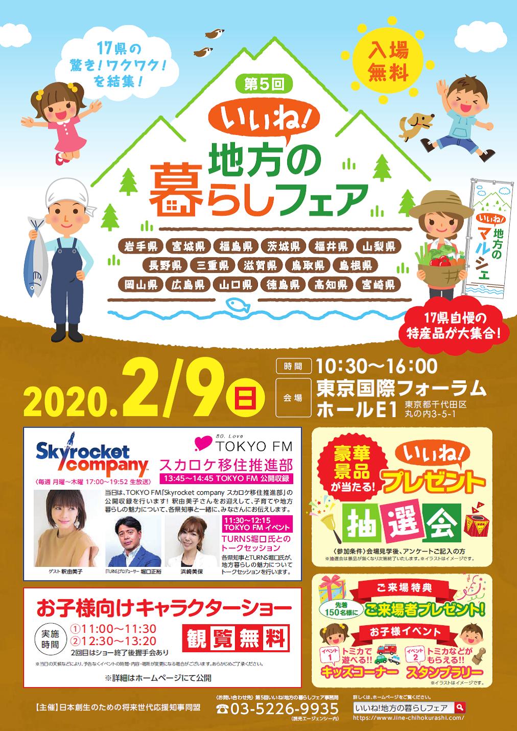 (終了しました)【東京/2月9日(金)】第5回いいね!地方の暮らしフェアに三重県が参加します。_写真1