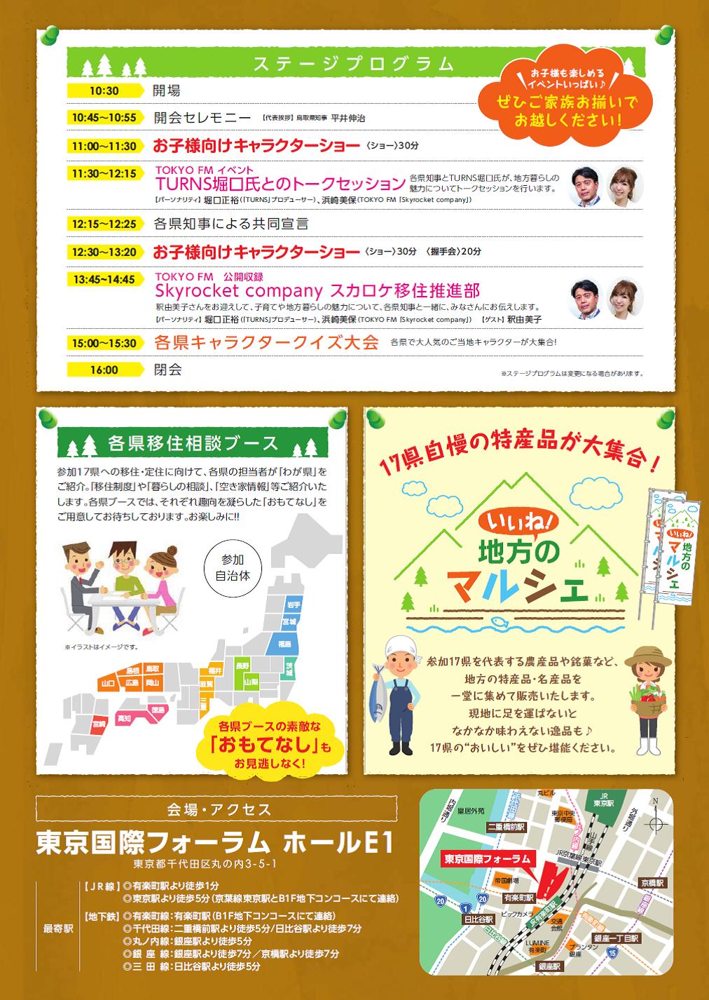 (終了しました)【東京/2月9日(金)】第5回いいね!地方の暮らしフェアに三重県が参加します。_写真2