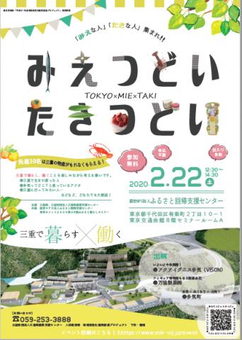(終了しました)【東京/2月22日(土)】みえつどい たきつどい 三重で暮らし×働く を開催します!_写真1