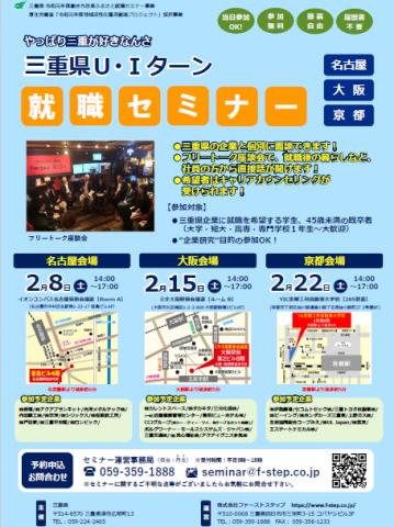 (主催者都合により中止となりました)【2月22日(土)@京都】三重県U・Iターン就職セミナーを開催します。_写真1