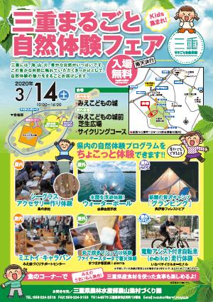 (イベントは中止となりました)【3月14日(土)/松阪・みえこどもの城】三重まるごと自然体験フェアを開催します!_写真1