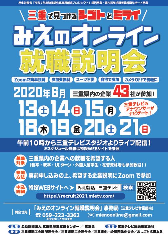 (終了しました)「みえのオンライン就職説明会」が開催されます!【6月13日(土)~15日(月)、18日(木)~21日(日)/オンライン開催(Zoom)】_写真1