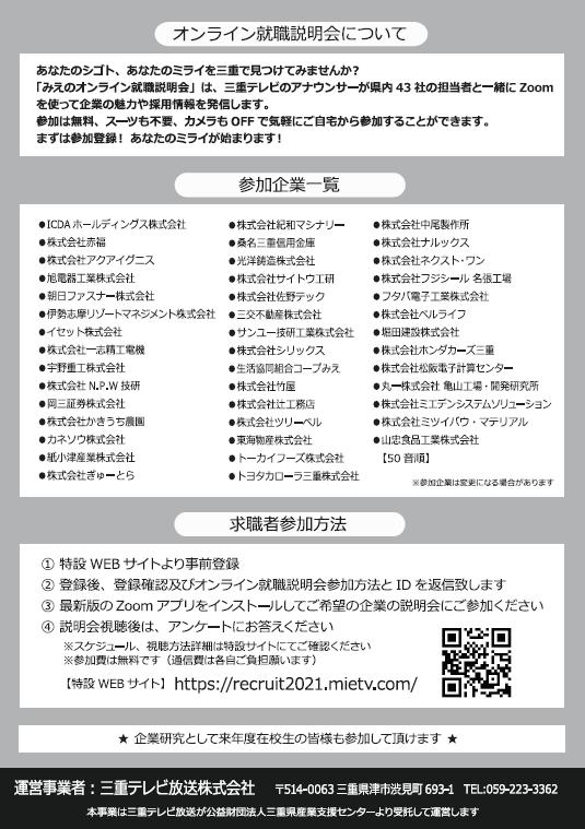 (終了しました)「みえのオンライン就職説明会」が開催されます!【6月13日(土)~15日(月)、18日(木)~21日(日)/オンライン開催(Zoom)】_写真2