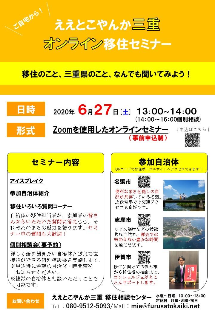 (終了しました)【6月27日(土)/オンライン開催(Zoom)】ええとこやんか三重オンライン移住セミナーを開催します!_写真1