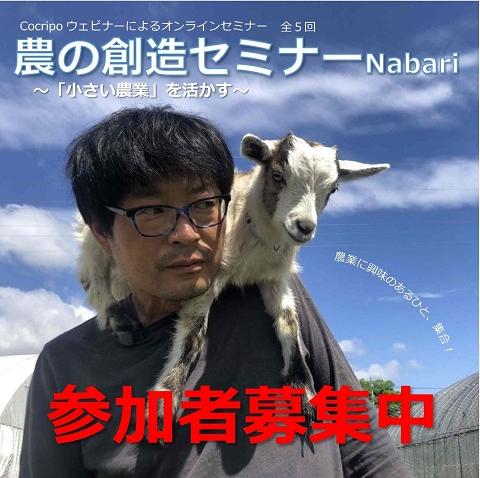 【オンライン】農の創造セミナーNabari ~「小さい農業」を活かす~ (全5回)_写真1