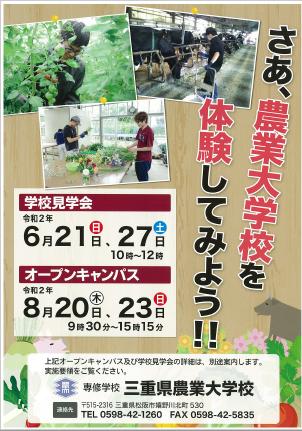 【農業大学校(6/21(日),6/27(土),8/20(木),8/23(日)】学校見学会を開催します。_写真1