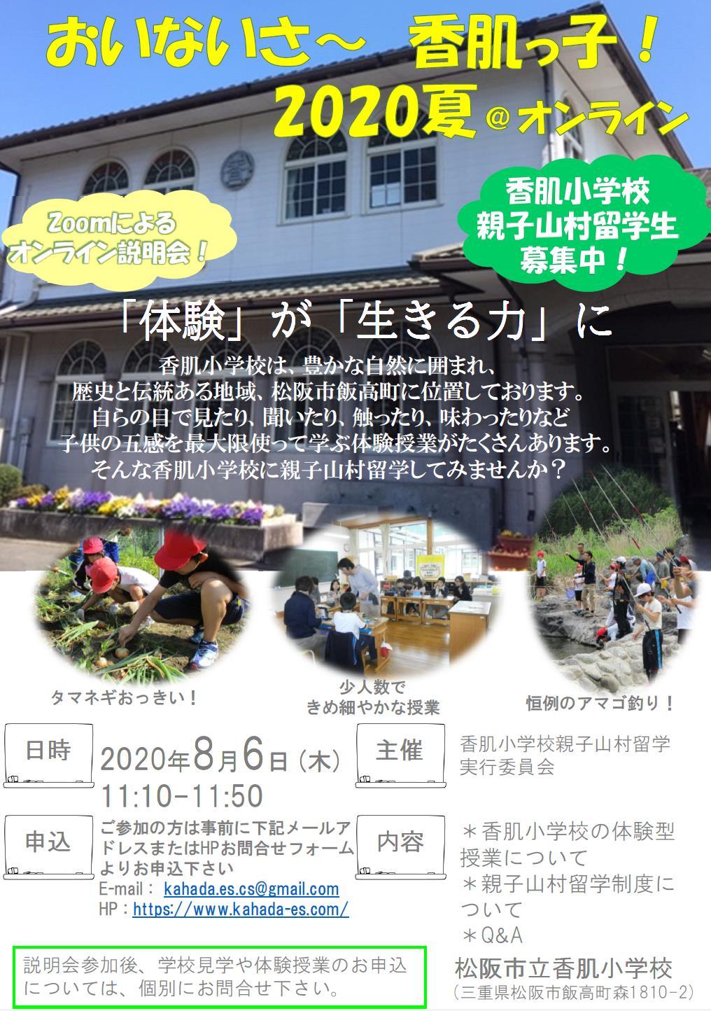 <終了しました>【8月6日(木)@松阪市】「おいないさ~ 香肌っ子!2020夏@オンライン」を開催します!_写真1