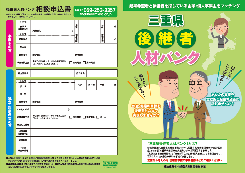 独立・起業の夢実現をサポート~三重県後継者人材バンクの活用~_写真1