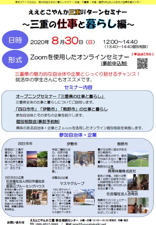(終了しました)【8月30日(日)/オンライン開催(Zoom)/事前申込要】ええとこやんか三重UIターンセミナー~三重の仕事と暮らし編~を開催します!_写真1