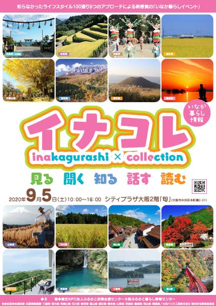 (終了しました)【9月5日(土)/大阪】イナコレInakagurashi×Collectionに三重県が出展します!_写真1