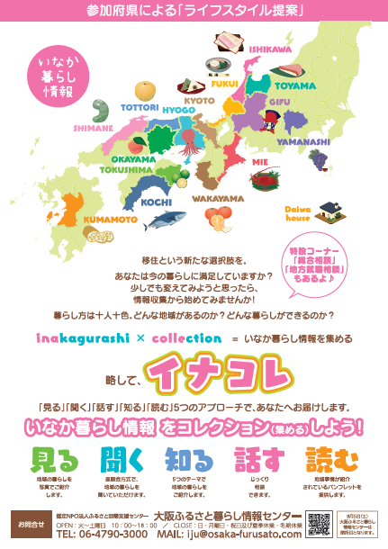 (終了しました)【9月5日(土)/大阪】イナコレInakagurashi×Collectionに三重県が出展します!_写真2