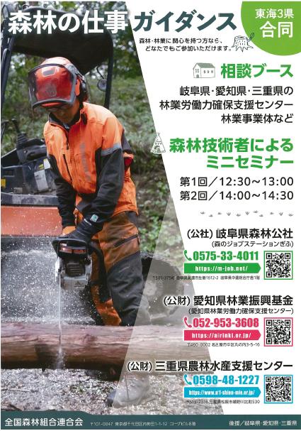 (終了しました)【名古屋/10月24日(土)】東海3県合同 森林の仕事ガイダンスに三重県が移住相談ブースを出展します!_写真2