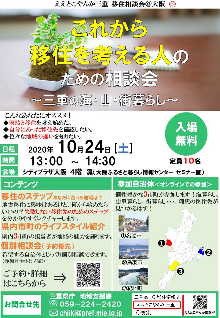 <終了しました>【大阪/10月24日(土)】ええとこやんか三重移住相談会@大阪 これからの移住を考える人のための相談会 ~三重の海・山・街 暮らし 編~を開催します!_写真1