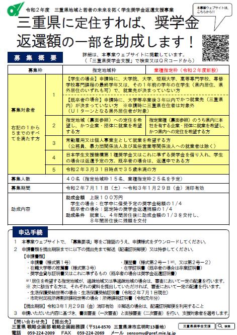 <申込〆切 令和3年1月29日>三重県学生奨学金返還支援事業助成金の令和2年度の募集を開始しました!_写真1
