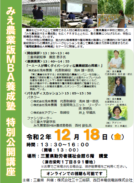 【12月18日(金)津市】みえ農業版MBA養成塾 特別公開講座 を開催します!(オンライン参加も可能)_写真1