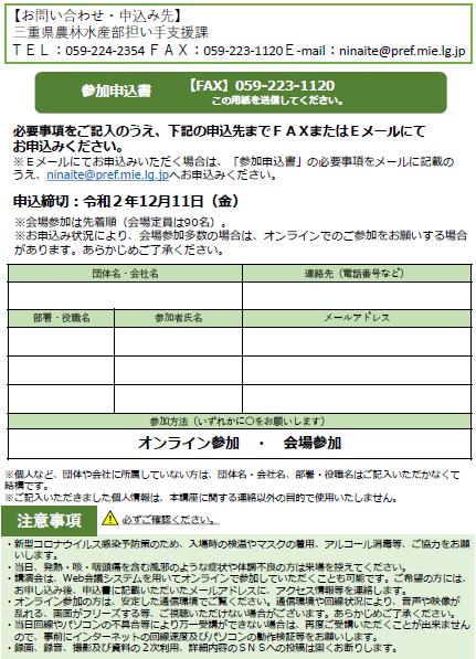 【12月18日(金)津市】みえ農業版MBA養成塾 特別公開講座 を開催します!(オンライン参加も可能)_写真2