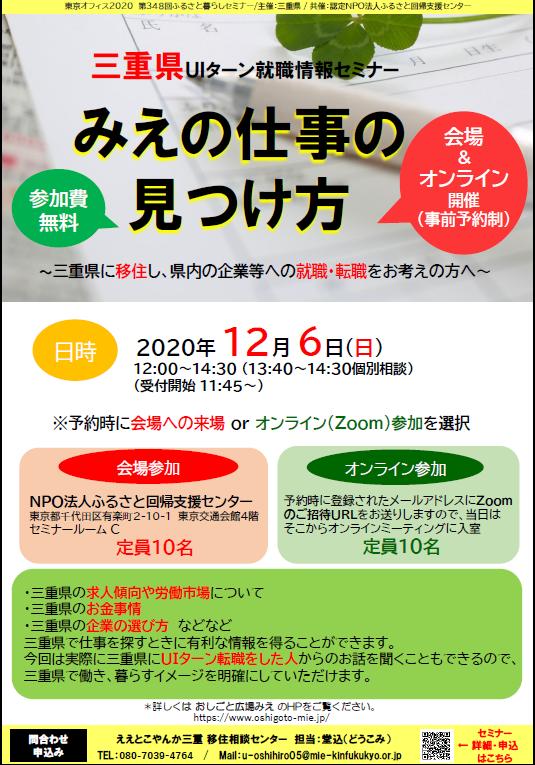 【12月6日(日)/東京会場+オンライン(Zoom)開催/事前申込制】三重県UIターン就職情報セミナー「みえの仕事の見つけ方」を開催します!_写真1