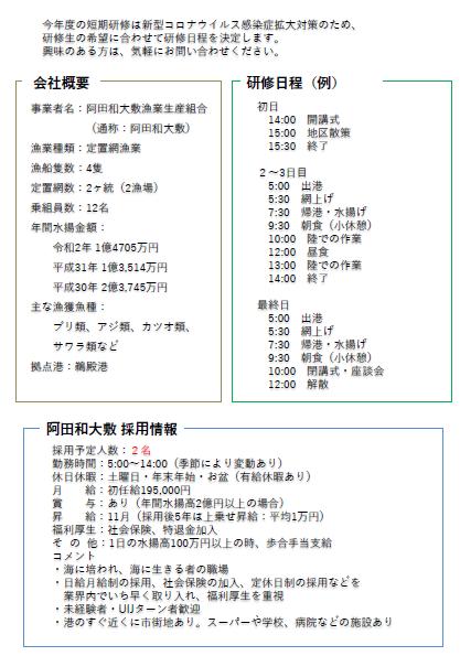 【紀南】令和2年 紀南漁師塾短期研修生を募集します!_写真2