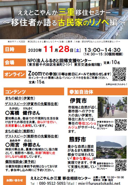 <終了しました>【11月28日(土)/東京会場+オンライン(Zoom)開催/事前申込制】ええとこやんか三重移住セミナー~移住者が語る古民家のリノベ編~を開催します!_写真1
