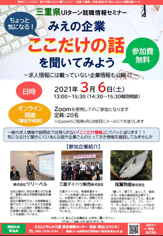 【3月6日(土)/オンライン(Zoom)開催/事前申込制】三重県UIターン就職情報セミナー「みえの企業、ちょっと気になる!ここだけの話を聞いてみよう」を開催します!_写真1