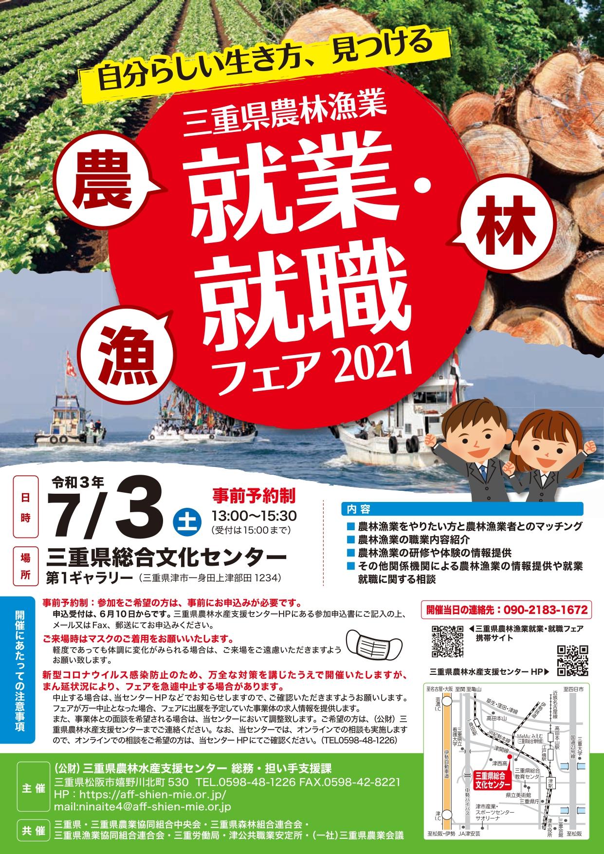 【7月3日(土)開催/事前申込制】三重県農林漁業就業・就職フェアが開催されます!_写真1