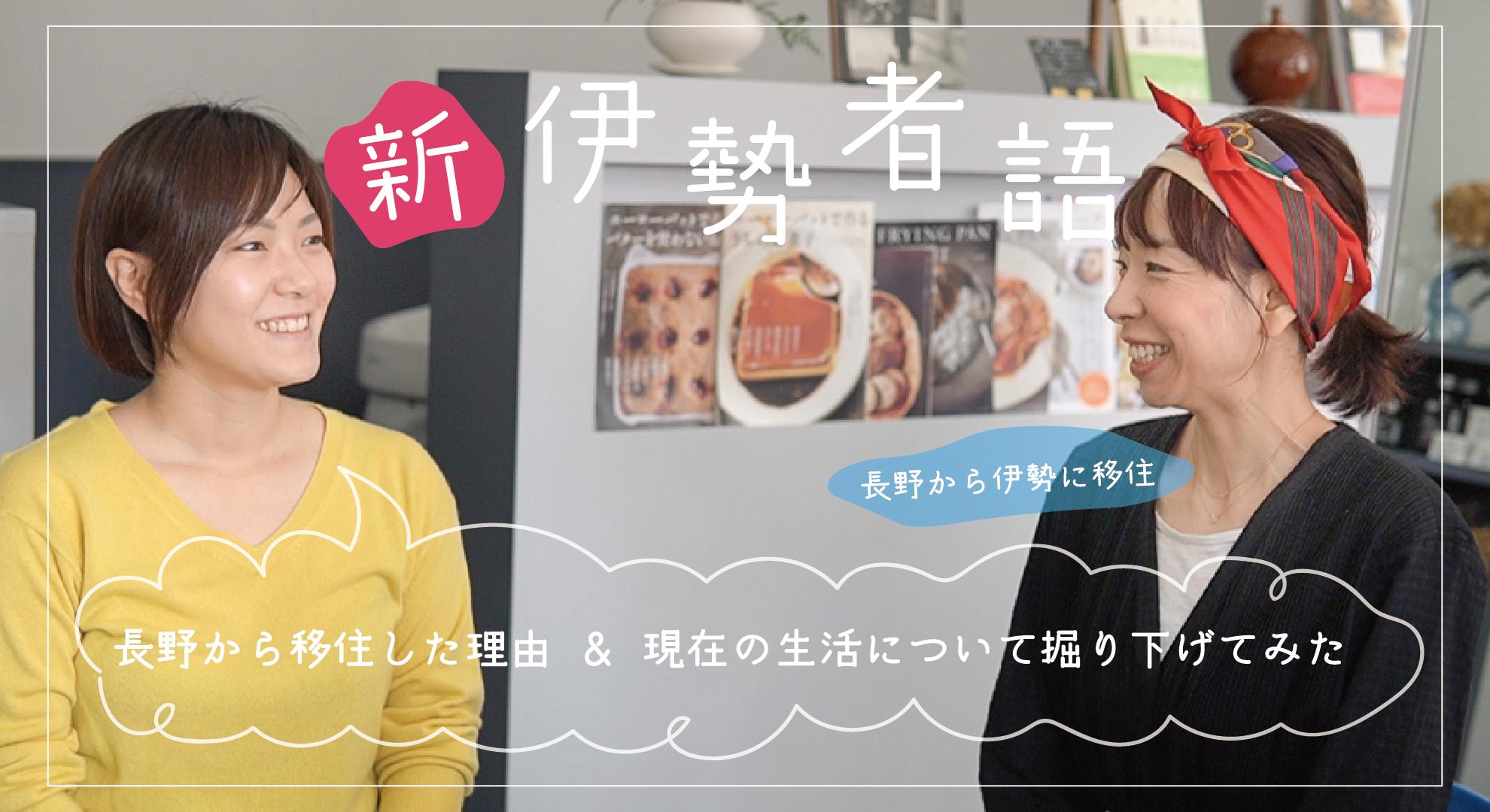伊勢移住PR動画 『新・伊勢者語(第3弾・Iターン編)』が公開されました_写真1