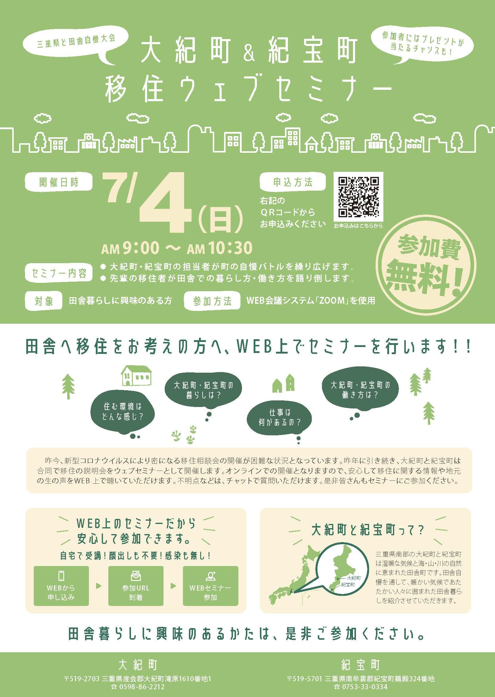(終了しました)【オンライン開催(Zoom)/7月4日(日)】大紀町と紀宝町の移住ウェブセミナー ~先輩移住者が語る!田舎での暮らし方・働き方~が開催されます!_写真1
