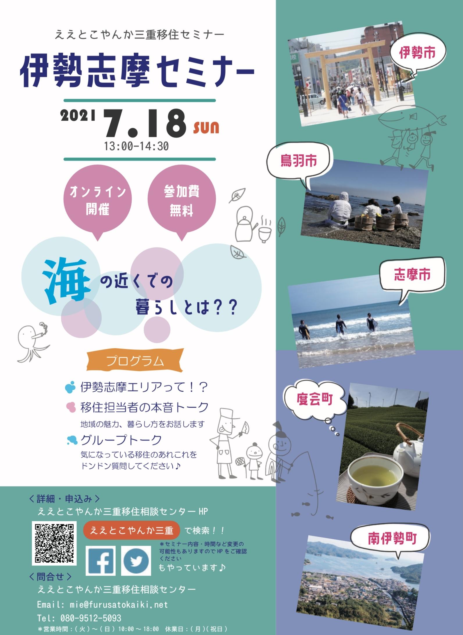 (終了しました)【オンライン/7月18日(日)】ええとこやんか三重移住セミナー~伊勢志摩で暮らす~を開催します!_写真1
