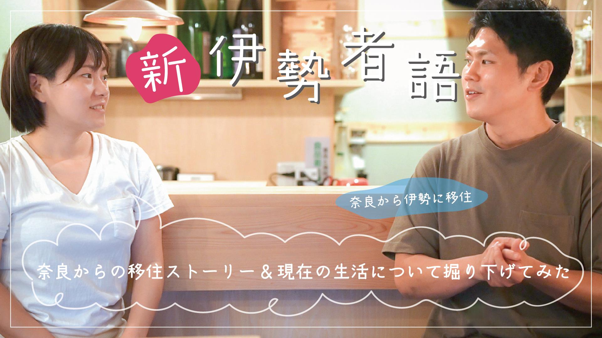 伊勢移住PR動画 『新・伊勢者語(第4弾・Iターン編)』が公開されました_写真1