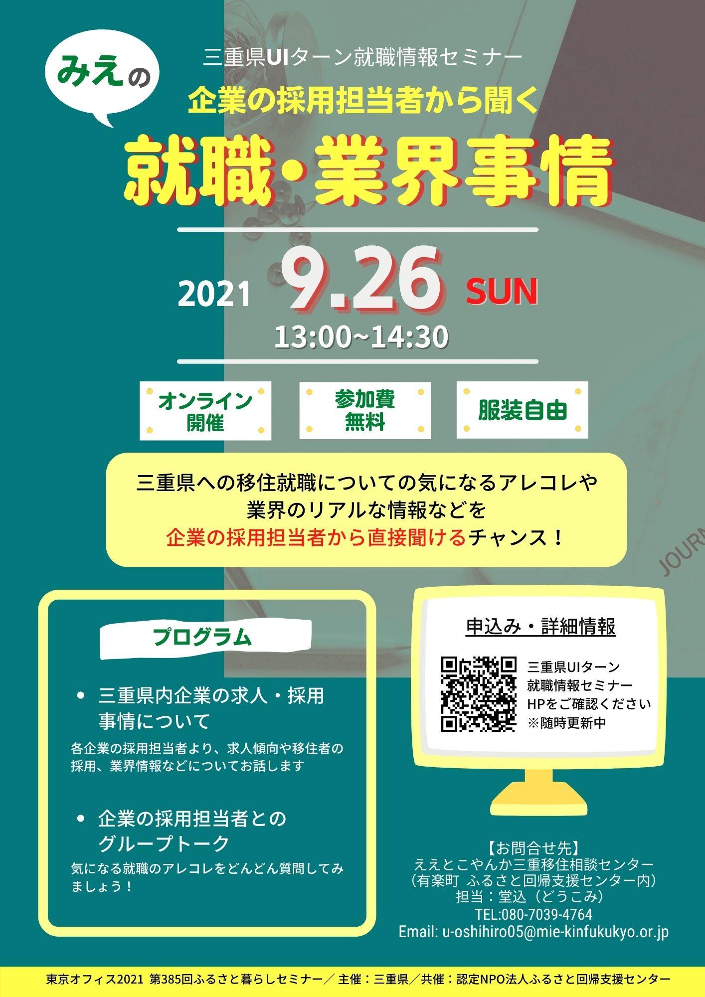 【9月26日(日)オンライン(Zoom)】三重県UIターン就職情報セミナー「企業の採用担当者から聞く、みえの就職・業界事情」を開催します!_写真1