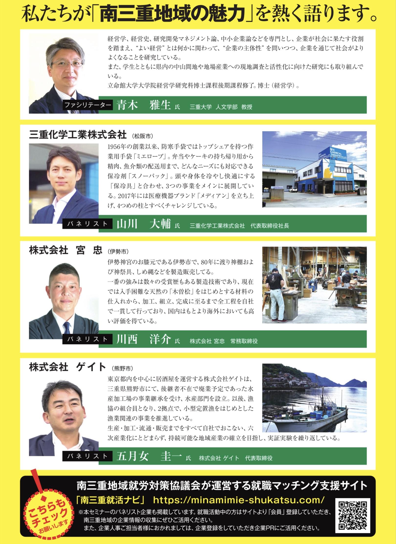 【10月1日(金)~31日(日)】WEB公開セミナー「南三重地域で働いて暮らす魅力とは」_写真2