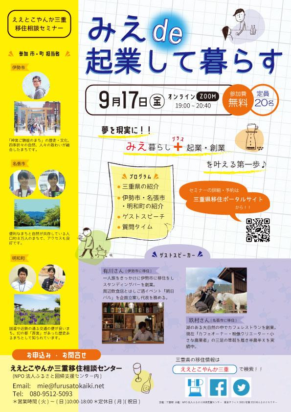 (終了しました)【オンライン/9月17日(金)】ええとこやんか三重移住セミナー~みえde起業して暮らす~を開催します!_写真1