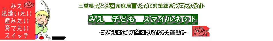 三重県子育て家庭応援クーポンの情報掲載はじめます! _写真1